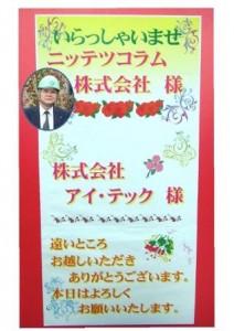 ニッテツコラム村田社長