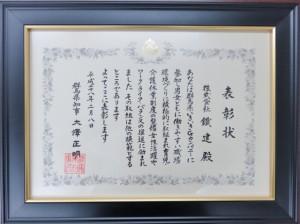 いきいき知事賞