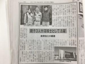 ぐんま経済新聞掲載