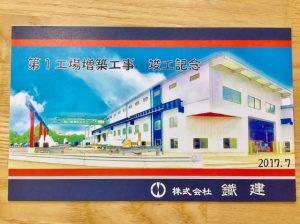 竣工記念カード