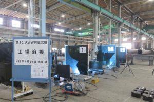 AW検定工場溶接