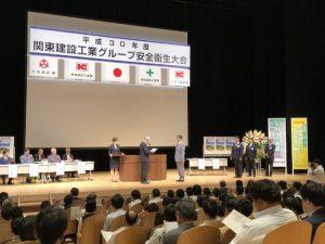 関東建設工業様安全大会にて表彰